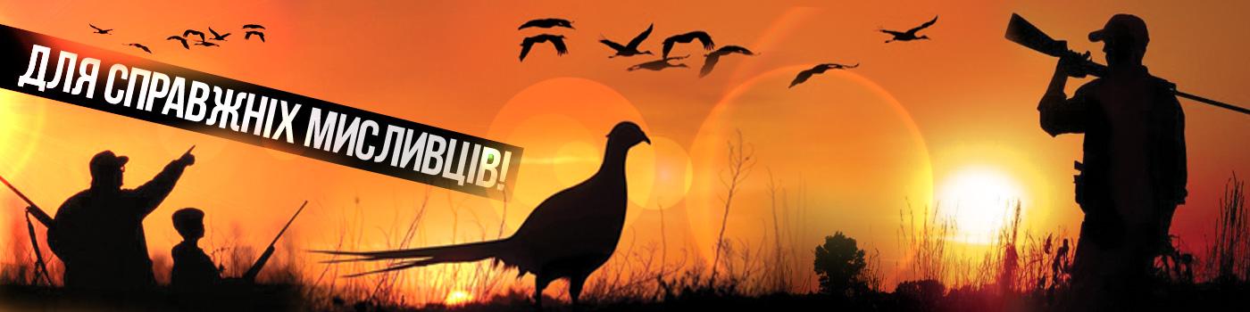 Клуб миcливців Поділля - Золотий фазан