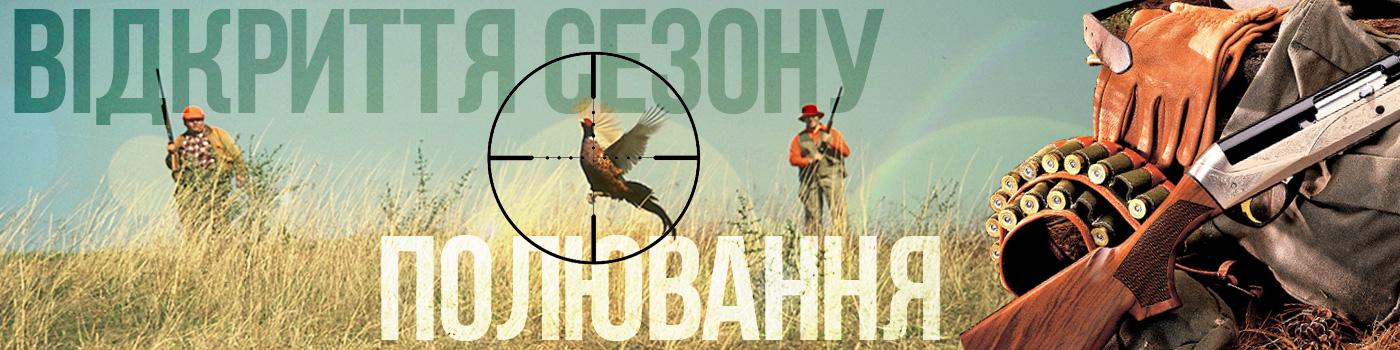 Відкриття сезону полювання